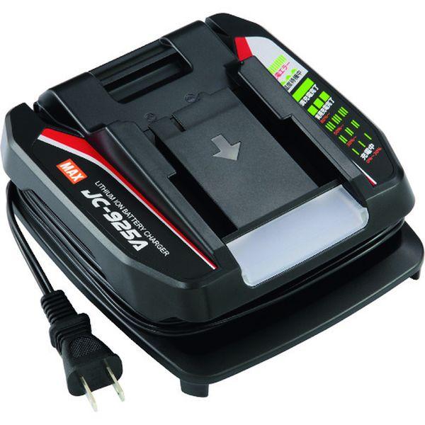 【メーカー在庫あり】 JC925A マックス(株) MAX リチウムイオン急速充電器 JC-925A JP店