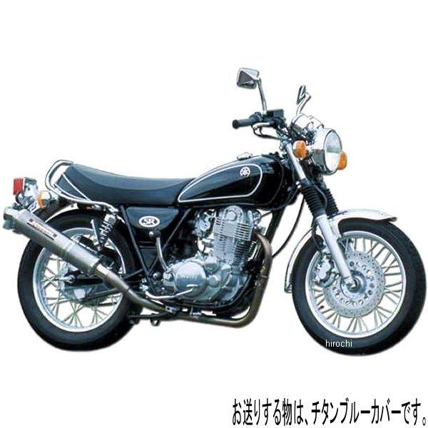 ヨシムラ 機械曲サイクロン フルエキゾースト 85年-02年 SR400、85年-00年 SR500 (TTB) 110-351-8280B JP店