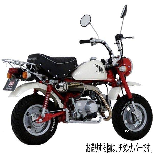 ヨシムラ サイクロン TYPE-7 (MONER TAIL) フルエキゾースト 74年-06年 モンキー(MONKEY) (ST) 110-401-5K80 JP店