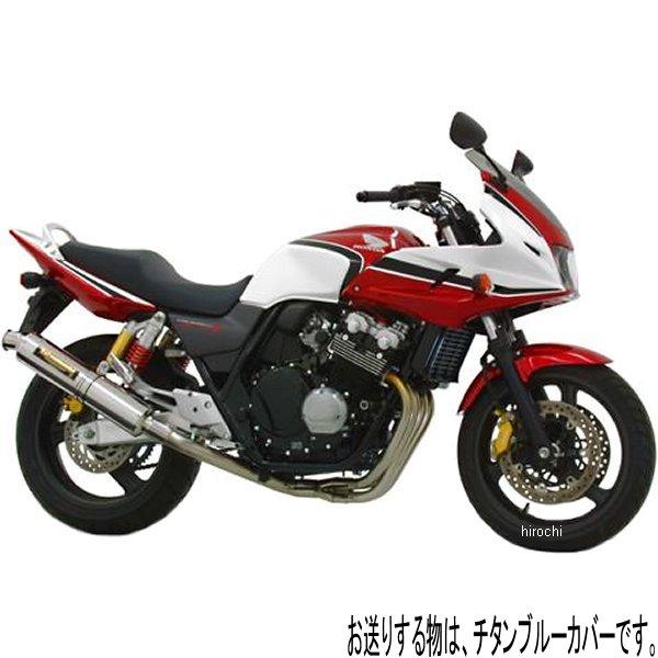 ヨシムラ 機械曲チタンサイクロン フルエキゾースト 99年-06年 CB400SF HYPER VTEC、SPEC2、SPEC3、CB400SB (TTB) 110-452-8281B JP店