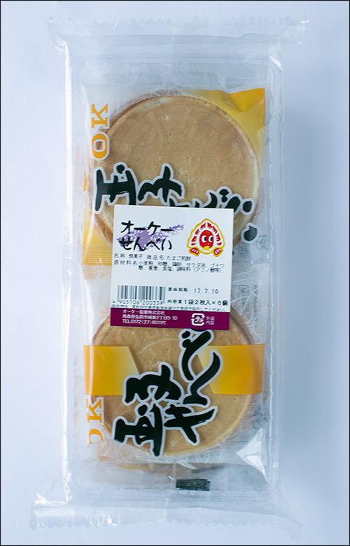 オーケー製菓『玉子せんべい』 20袋(2枚入り×6個入り) オーケーせんべい 煎餅 青森名産 土産
