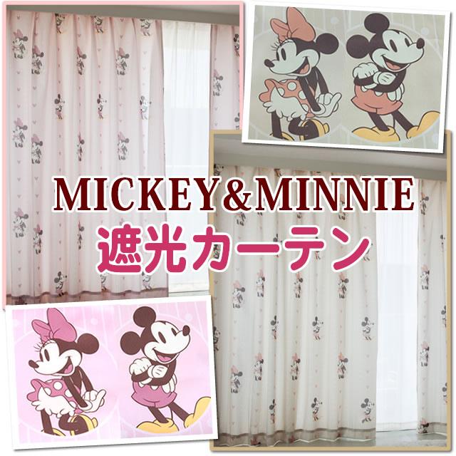 日本製 ディズニーミッキー&ミニー遮熱カーテン 100×110(2枚セット)【Disneyzone】