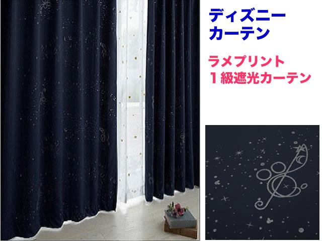 【ネット限定】ラメプりント1級遮光カーテン(ディズニーミッキー) 100×110 2枚セット【Disneyzone】
