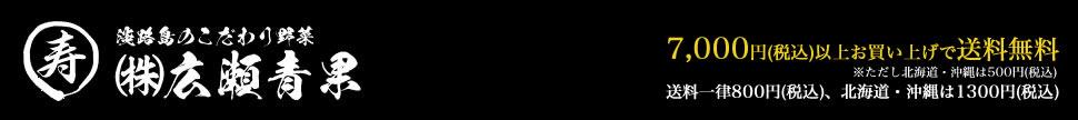 広瀬青果:ベジタリアンマ−ク推奨店です