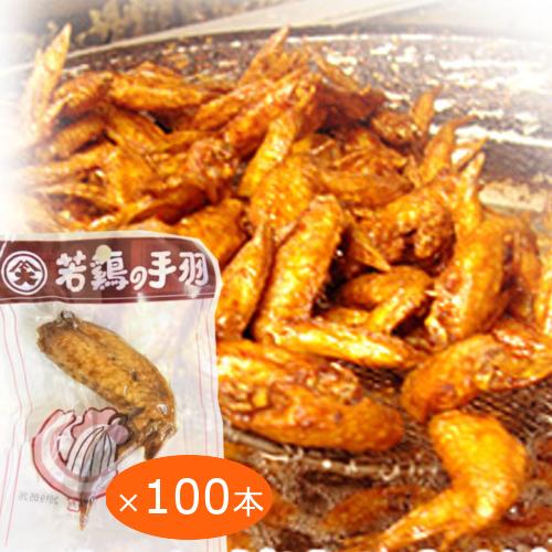送料無料 尾道の駄菓子 若鶏先 ブロイラー 100本セット ガーリック風味 オオニシ 個別真空包装 おつまみ 宴会 手羽先