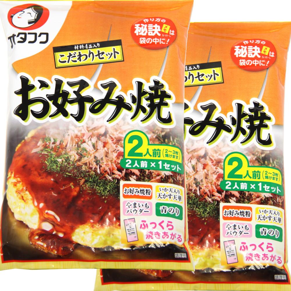 関西風お好み焼きが楽しめる材料セットです 送料無料 簡単調理 お好み焼きこだわりセット 2人前×2袋 材料4品入り オタフク 人気 おすすめ 1袋 広島 品質保証