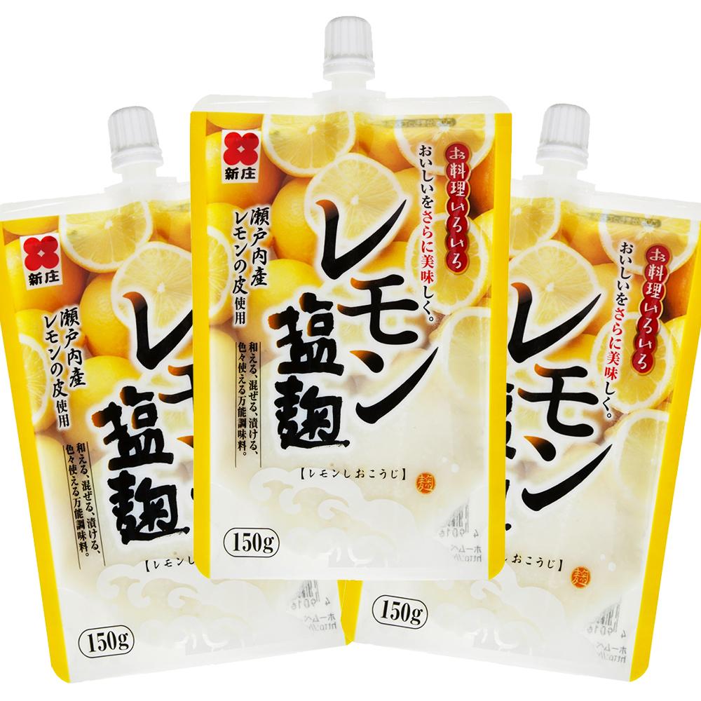 4年保証 レモン塩麹 150g 3個セット 瀬戸内産レモンの皮使用 セール特価 送料無料 スパウトタイプ 唐揚げ 万能調味料 しおこうじ 塩#40628; 新庄みそ