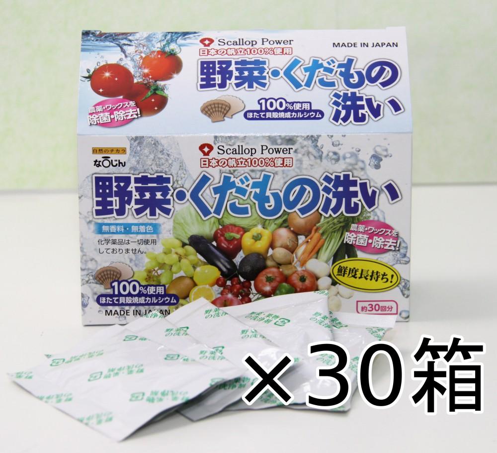 野菜・くだもの洗い 1ケース30箱 (1箱1.2g×30包) 水洗いで落とせない雑菌、残留農薬、有害物質を除去します