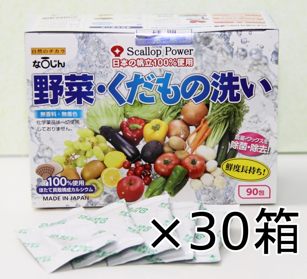 野菜・くだもの洗い 1ケース30箱 (1箱1.2g×90包) 水洗いで落とせない雑菌、残留農薬、有害物質を除去します