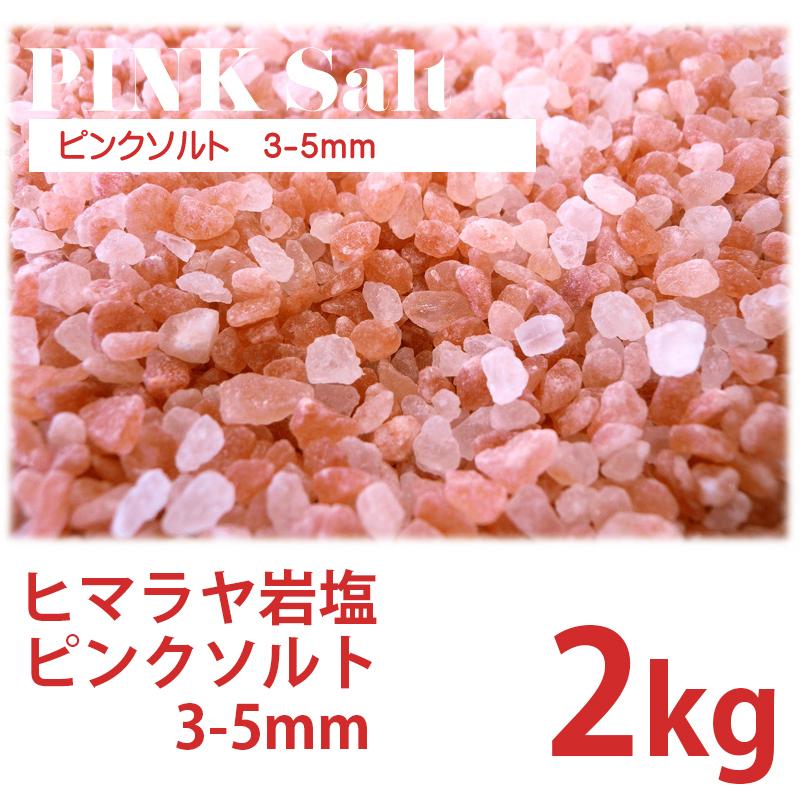 ヒマラヤ岩塩 ピンクソルト 3-5mm 2kg 国内洗浄・国内食品検査済