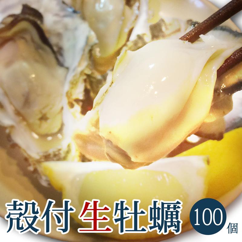 送料無料 産地直送 広島県産 殻付き 生牡蠣 100個 アミスイ かき小町 かき カキ 牡蛎 焼き牡蠣 かき鍋 カキフライ