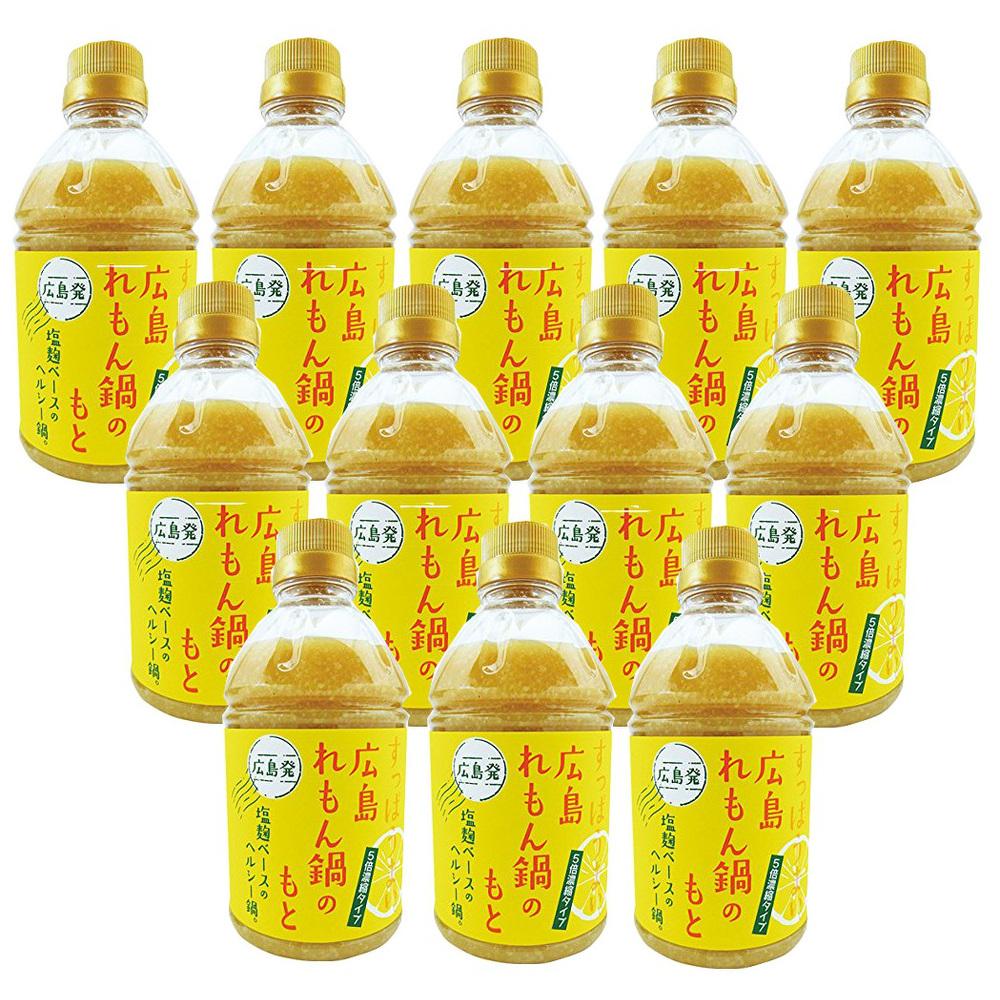 送料無料 よしの味噌 広島 レモン鍋の素 550g 12個セット