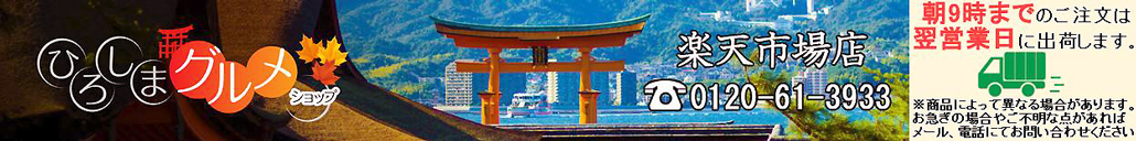 ひろしまグルメショップ:広島の特産品をはじめ、各地の特産品、海外輸入食品まで豊富な品揃え!