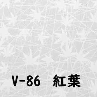 天然素材の和紙を塩化ビニール樹脂で両面からラミネート、優れた耐久性、耐久性や防炎性にも優れた装飾樹脂板 ワーロンプレート ベーシックシリーズV-86 もみじ 1.5mm厚 930×1850mm※受注生産品となり納期がかかります。