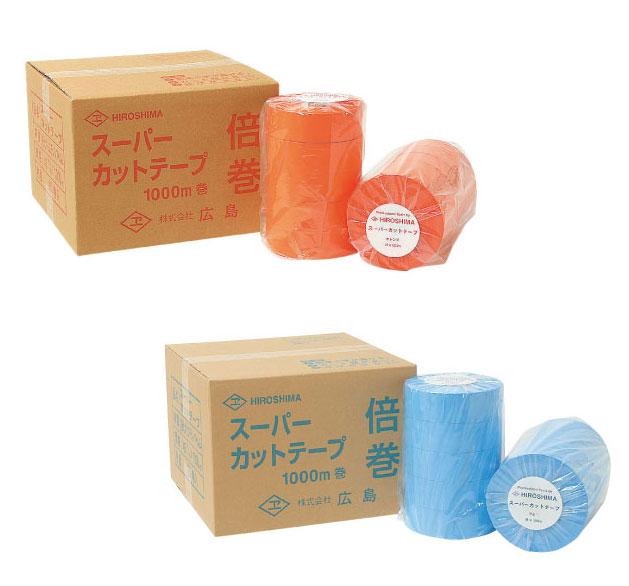 スーパーカットテープ45mm巾×1000m巻 20巻入