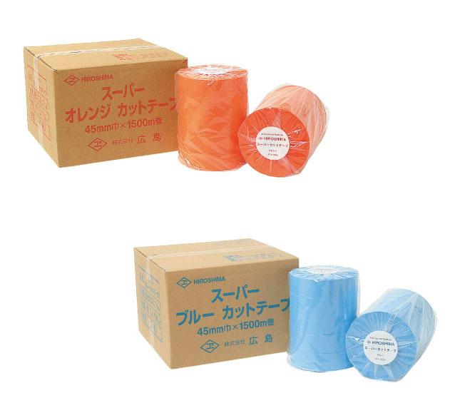 スーパーカットテープ45mm巾×1500m巻 20巻入