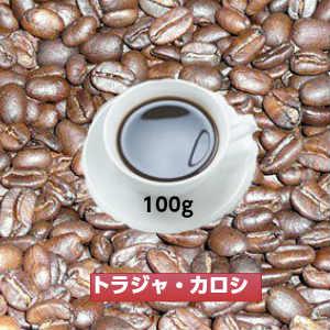 卓抜 ソフトな苦味 コクの深いコーヒー 幻のコーヒー カロシ トラジャ 100g マーケティング