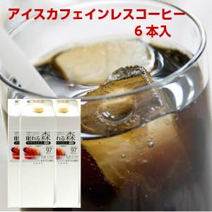 送料無料!妊婦さんも安心のやさしいカフェインレスコーヒー「眠れる森」《無糖》リキッド1,000ml×6本セット冷蔵庫に常備しておきたいアイスコーヒー