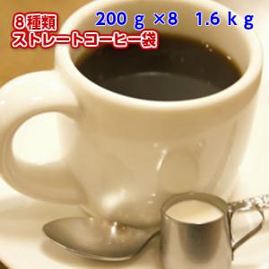 出店18周年のコーヒー専門店 期間限定の激安セール 2021年ストレート福袋8種類たっぷりお試し下さい 送料無料 アウトレット 2セット以上のご購入でもれなく プレゼント ロイヤルブレンド100g 同一発送日に限ります 同一住所