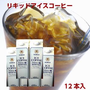 無糖 アイスコーヒー コーヒー まろやかさの中にコクがある 喫茶店のアイスコーヒー 期間限定 ※こちらのセットはあす楽未対応です 1L×12本 店舗