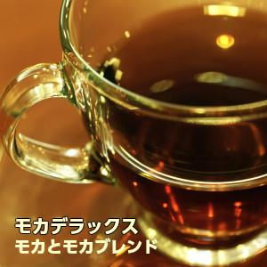 送料無料 コーヒー豆 モカ エチオピア デラックス福袋 迅速な対応で商品をお届け致します 毎週更新 モカを思いっきり楽しめるセットです 甘い香り