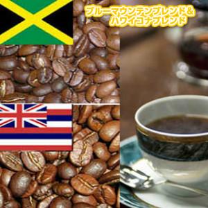 【ポイント10倍】ブルーマウンテンブレンド&ハワイコナブレンド「贅沢コーヒー福袋」希少なコーヒー豆を贅沢にブレンドした2種、合計大盛2kgセット!※ギフト対応不可