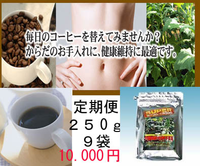 Point 10 x yacon blend coffee SUPER! You waiting for convenient scheduled flights! Course 10P13oct13_b 1万 Yen