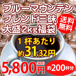 Blissful Blue Mountain blend absorbed in large serving 2 kg bags! In about 200 bowls of 4,380 Yen! Per * cheap gifts for disabled