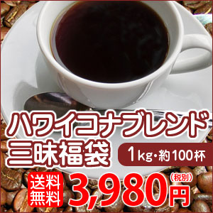 夏威夷科纳混合在 3980 日元的嘉豪 1 公斤 (约 100 分钟)! * 非 P19Jul15 的礼物