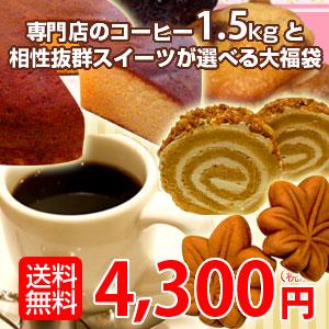 전문점 커피 듬뿍 1.5 킬로그램과 궁합 스위트를 선택할 수 있는 큰 복 주머니 」!