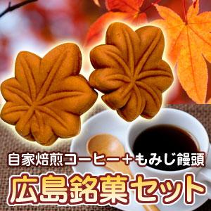 """红叶馒头和咖啡设置""""广岛""""10P05Dec15"""