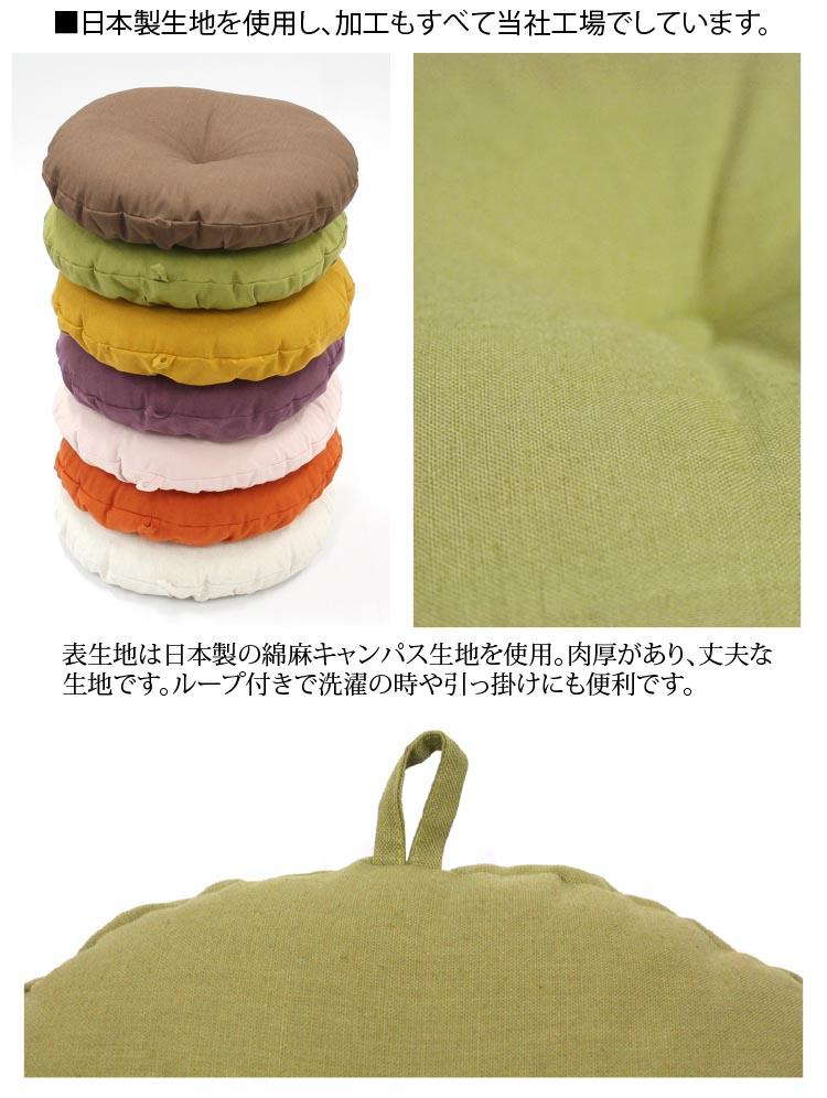 【ビックサイズ丸椅子カバー】スツールカバー無地丸型クッションサイズ約直径34cm