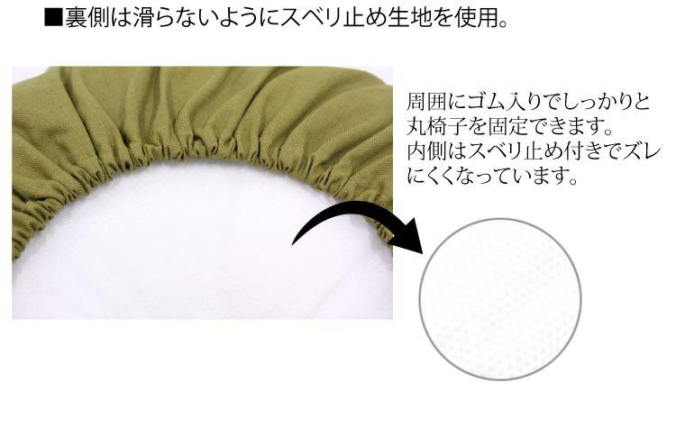 超特大【ビックサイズ丸椅子カバー】スツールカバー無地丸型クッションサイズ約