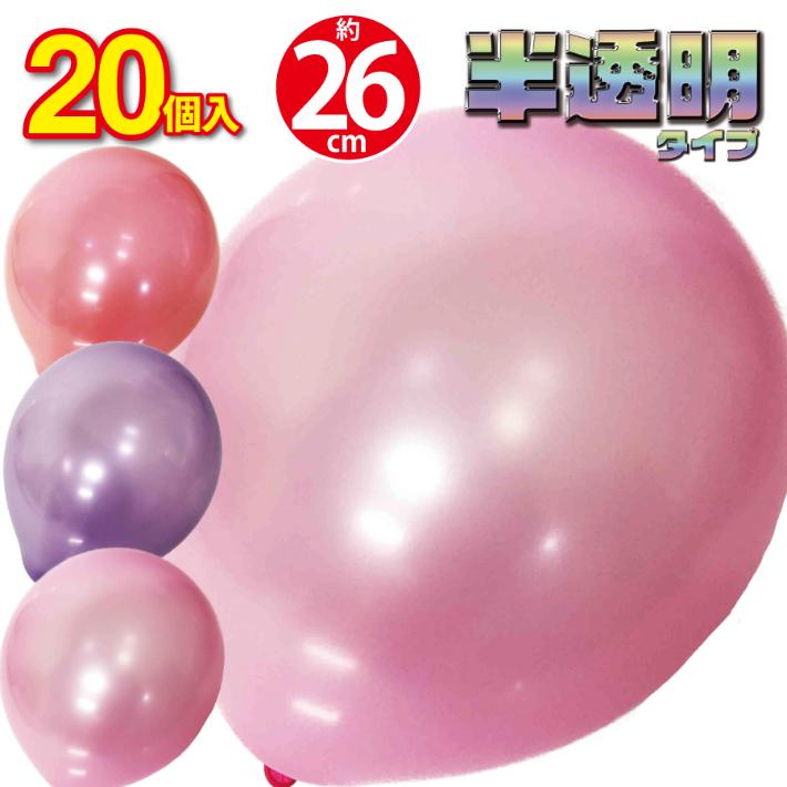 風船 バルーン 海外輸入 上質 誕生日風船 誕生日 飾りつけ 半透明バルーン20個入 26cm 男の子 女の子 パーティー 女友達 飾り ギフト