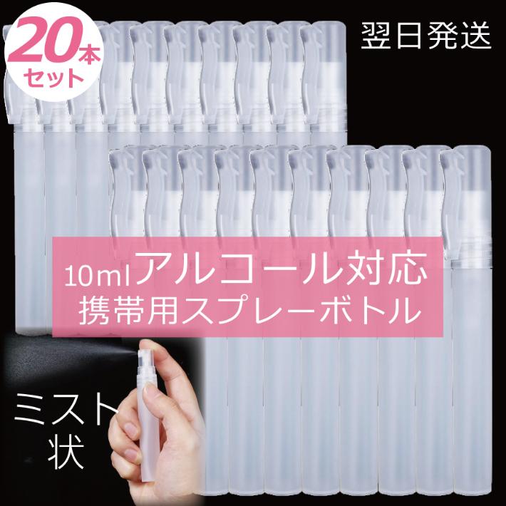 ペン型携帯用スプレーボトル 20本 チープ 10ml アルコール対応 20本セット ランキング総合1位 次亜塩素酸水 除菌剤スプレー 空スプレー 送料無料 携帯用ペン型