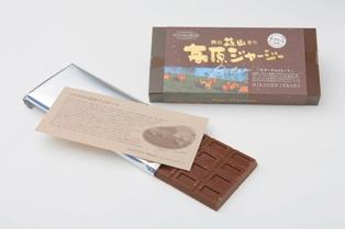 クーベルチュールチョコレート使用の本格派板チョコ 激安 激安特価 送料無料 注文後の変更キャンセル返品 高原ジャージービターチョコレート