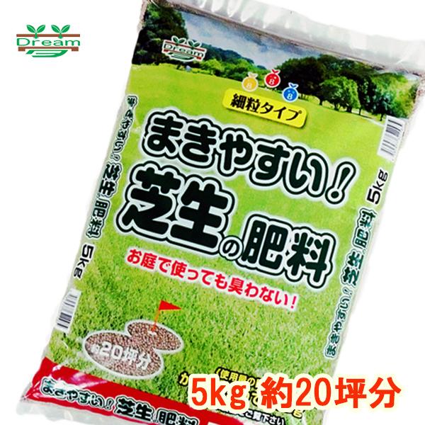 効き目が早くまきやすい細粒タイプなので肥料がしっかりと芝目に行き渡ります 芝生の色が美しいグリーンになります 芝 肥料 お庭で使っても 臭わない まきやすい 芝生の肥料 5kg 8-8-8【ガーデニング 園芸肥料 家庭菜園肥料 芝生 肥料】