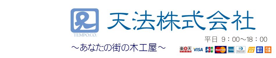 天法株式会社:オリジナルで手作りの木工製品を扱うお店です。