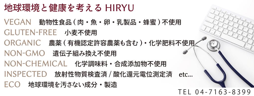 HIRYU:酵素玄米炊飯器、無農薬玄米、無農薬野菜、無添加食品、ジューサーの通販