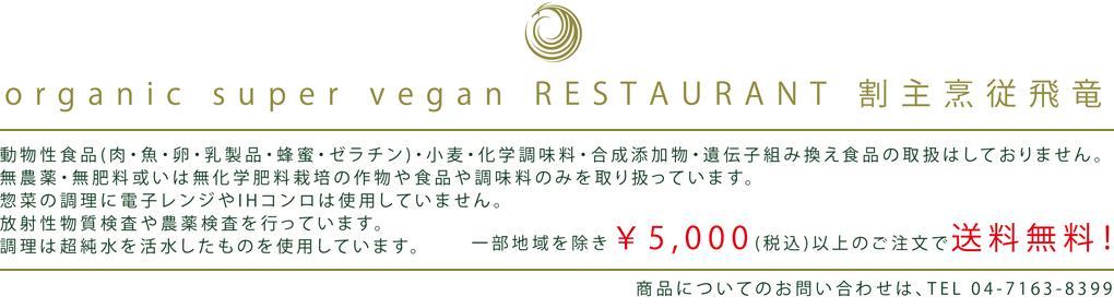 割主烹従 hiryu 飛竜:酵素玄米炊飯器、無農薬玄米、無農薬野菜、無添加食品、ジューサーの通販