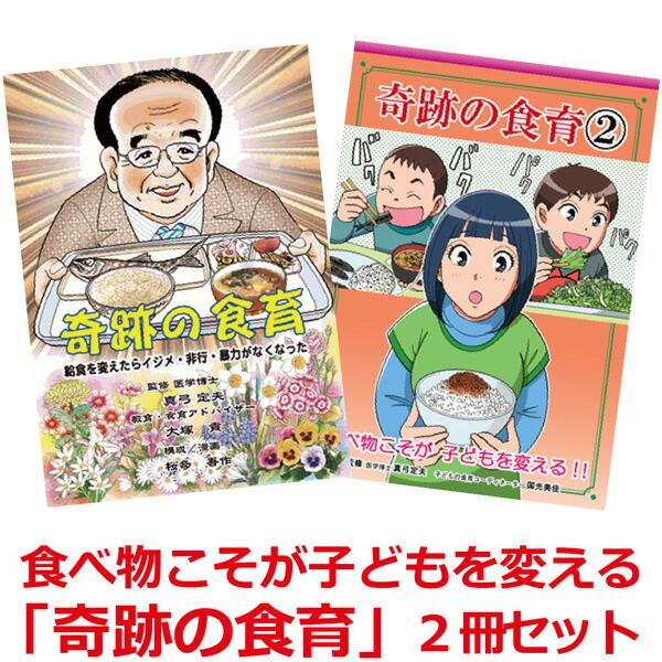 「奇跡の食育」 2冊セット【美健ガイド社のマンガ】