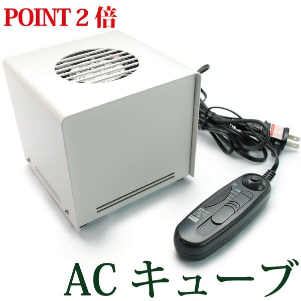 AC CUBE ACキューブ 空気活性機・テネモス商品 1台