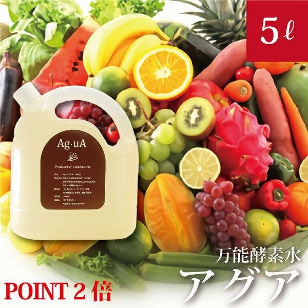 Ag・uA(アグア) 5リットル 万能酵素水 テネモス