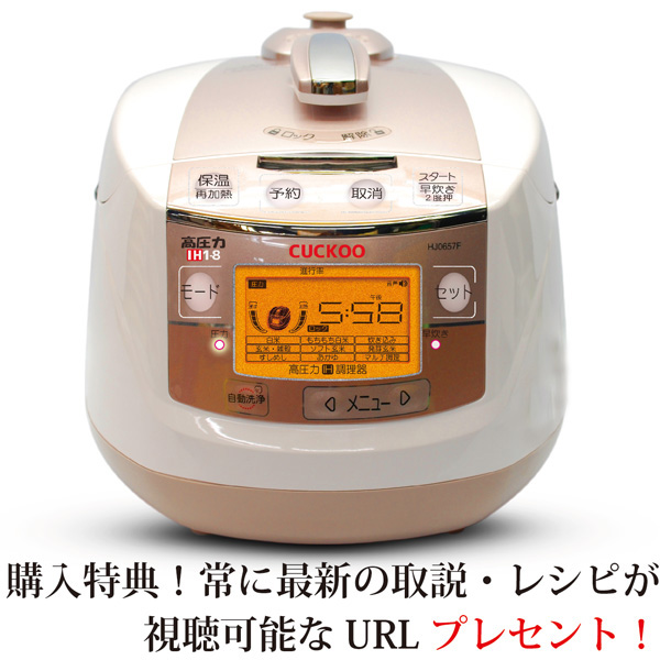 【クーポン利用で2000円OFF】 CUCKOO(クック)発芽酵素玄米炊飯器【本州送料無料】 テレフォンサポートあり DVD取説付 他特典付CRP-HJ0657F