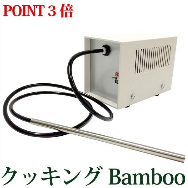 【ポイント3倍!】クッキングバンブーBamboo 酸素エネルギーチャージ機テネモス商品 1台
