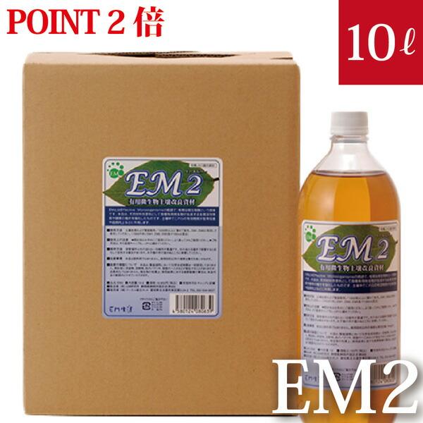 EM2 有用微生物土壌改良資材 10L