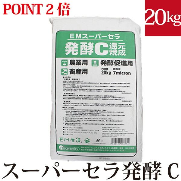 【有用微生物が棲みよい環境に整える発酵促進資材】 EMスーパーセラ発酵C 20kg