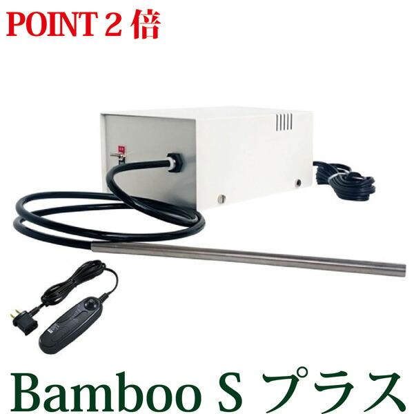 クーポン利用で¥2,000OFF!Bamboo S プラス バンブー酸素エネルギーチャージ機 【本州送料無料】