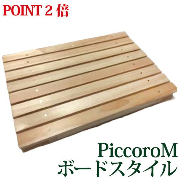 ピッコロボード(Piccoro board) 携帯用空気活性機