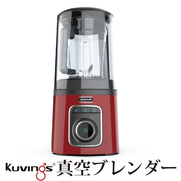 【POINT20倍】【本州送料無料】Kuvings(クビンス)真空ブレンダー(ミキサー) SV-500 Kuvings Vacuum Blender